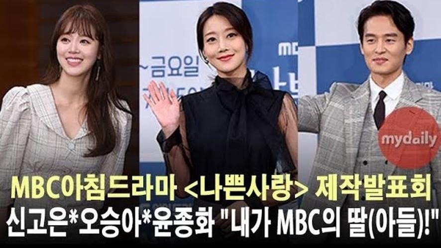 """<나쁜사랑> """"MBC의 진짜 딸아들은 나"""""""