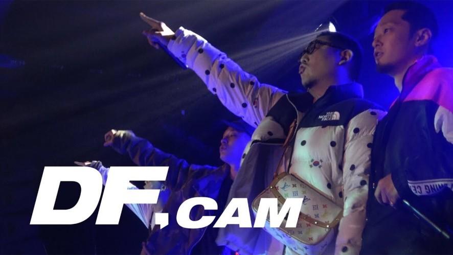[DF CAM] 다모임 첫 단체 라이브!! Forever 84부터 귀감, POSE까지🔥🔥