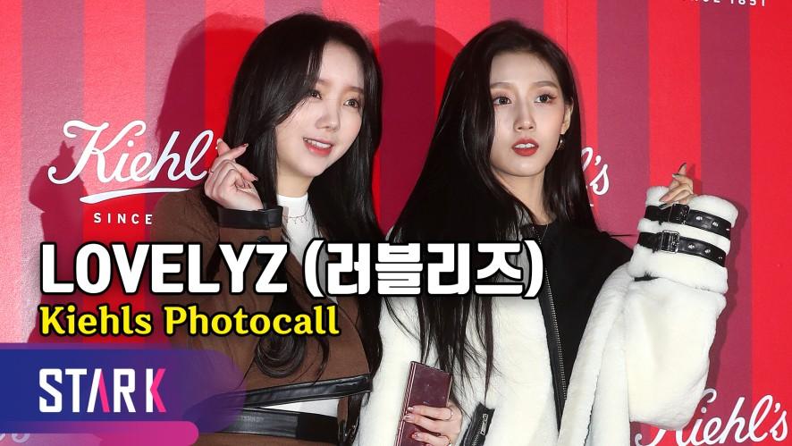 얼굴 천재들♡ 러블리즈 케이·정예인 (Lovelyz, Kiehls Photocall)