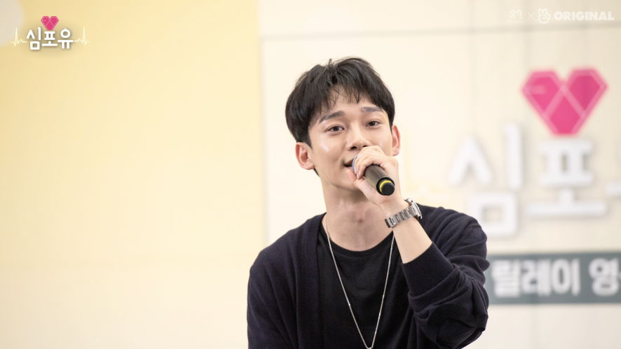 "[Heart 4 U #CHEN] EP33 #CC's gift #Beautiful #Time spent with CHEN #Vocalist, ""CHEN"""
