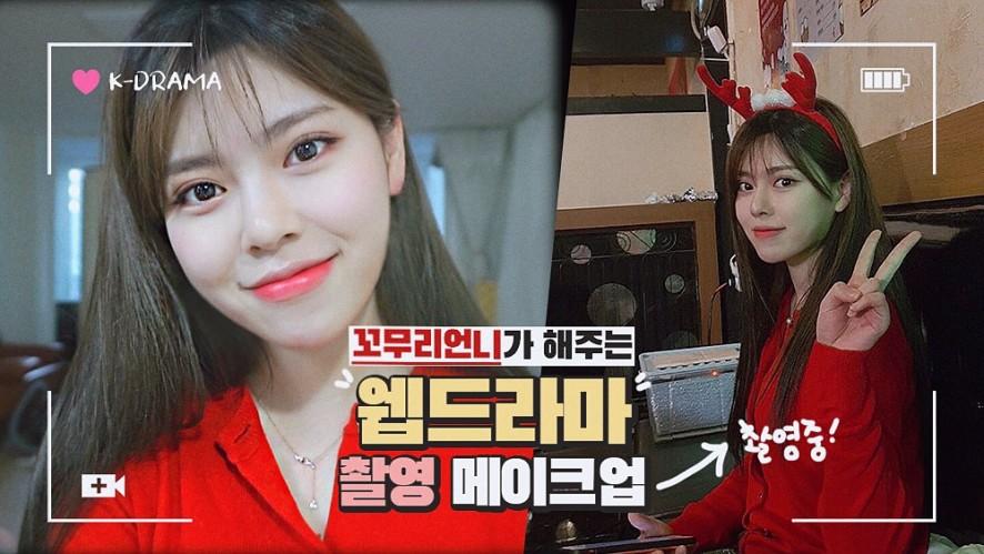 Makeup that can last for 24 horus! K-Drama Actress makeup GRWM