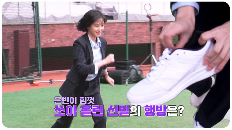 [박은빈]이 쏘아올린 신발의 행방은? #은빈리그 (Park Eun Bin) (STOVE LEAGUE)