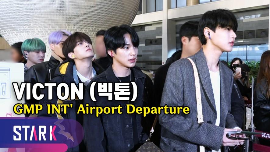 빅톤, 또 잘생겼어 아침부터 잘생겼어 (VICTON, 20191128_GMP INT' Airport Departure)