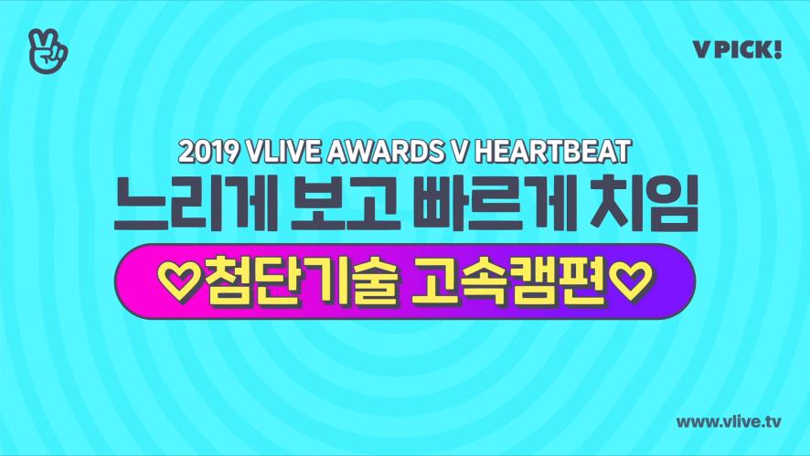 [V PICK!] 2019 V HEARTBEAT 하이라이트 ✨고속캠편✨ (2019 V HEARTBEAT PICK! 'HIGH SPEED CAM')