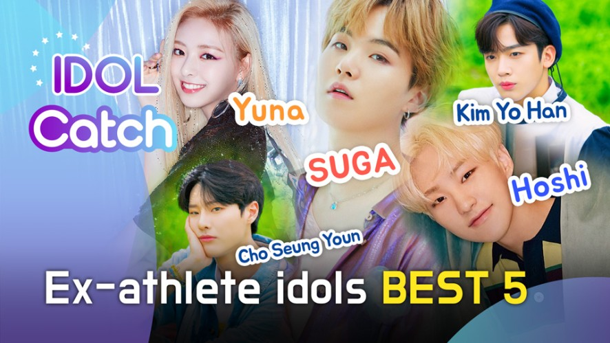Ex-athlete idols who we could have met at the Olympics BEST 5 (올림픽에서 볼 뻔? 운동돌 Best 5)