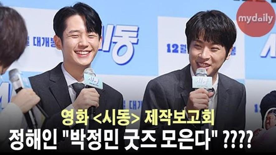 [정해인:Jung hae in] '박정민 향한 팬심 가득'