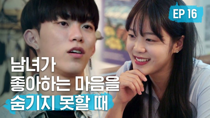 Two people, being honest with each other ㅣ[Real High Romance S2] EP16