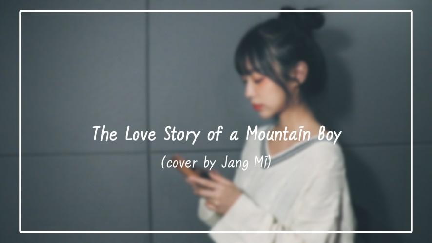 [라임소다 LIMESODA] 장미 - The Love Story of a Mountain Boy (어느 산골 소년의 사랑이야기) ㅣ 칼림바 연주 (Kalimba cover)