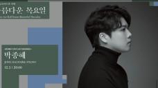[예고편] 12/5 아름다운 목요일 금호아트홀 상주음악가 박종해Piano