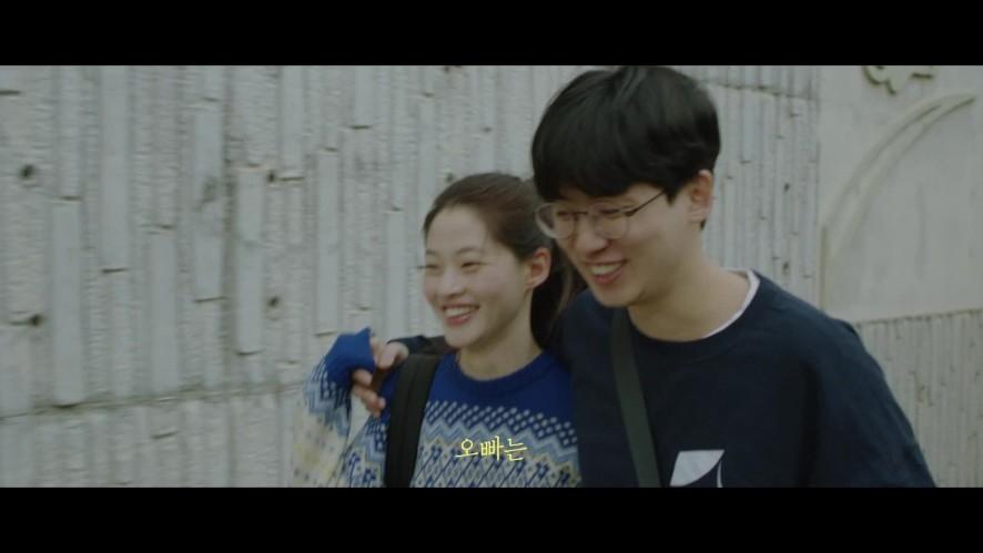 '영화로운 나날' (Film Adventure) 로맨스 버전 티저 예고편