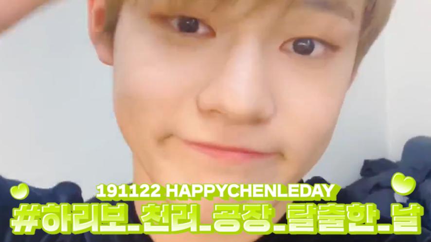 [NCT] 행복한 천러달엔 밥 많이 먹어야 돼요 행복해야 돼요◠‿◠ (HAPPY CHENLE DAY!)