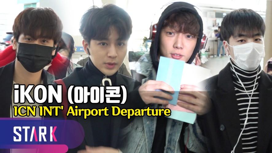 아이콘, 리듬타며 흥겹게 오르는 출국길 (iKON, 20191128_ICN INT' Airport Departure)