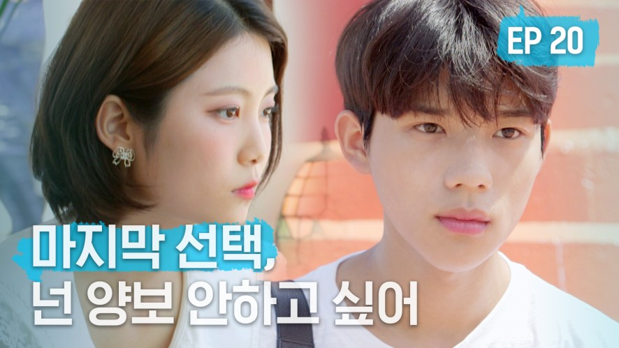 Time to make the final decision ㅣ[Real High Romance S2] EP20
