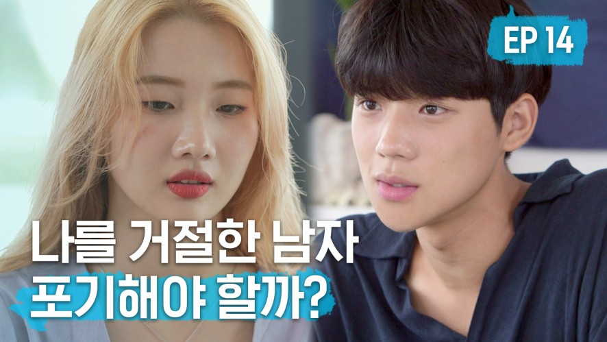 What does a girl need after a heartache?ㅣ [Real High Romance S2] EP14