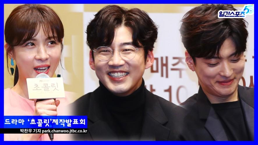 드라마 초콜릿, 3년만에 복귀하는 윤계상과 하지원의 만남!!