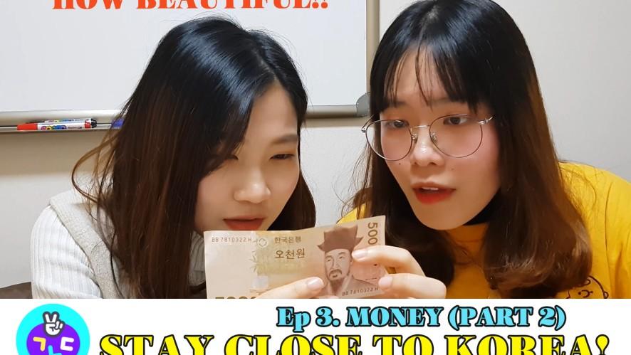 [PART2] Master Korean money in 10 minutes!!