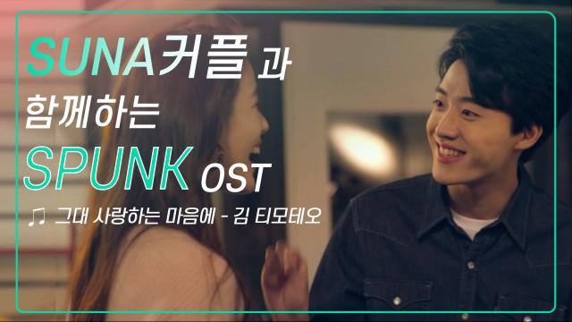 [MV] Kim timoteo (김 티모테오) _ 그대 사랑하는 마음에 (웹드라마 SPUNK OST - Part.4)