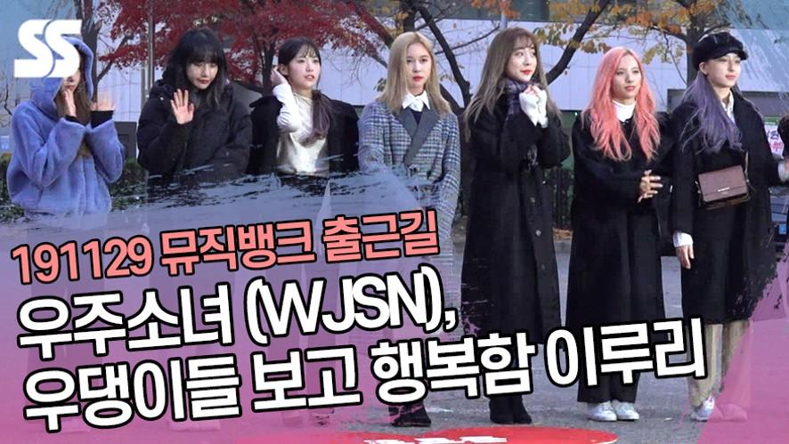 우주소녀 (WJSN), 우댕이들 보고 행복함 이루리 (뮤직뱅크 출근길)
