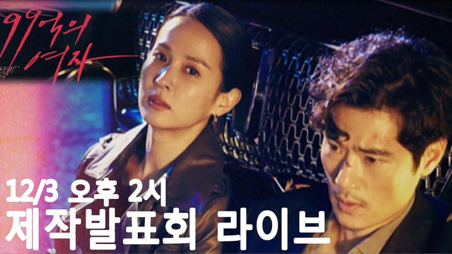 [99억의 여자] KBS2TV 새 수목드라마 제작발표회, 조여정X김강우X정웅인X오나라X이지훈