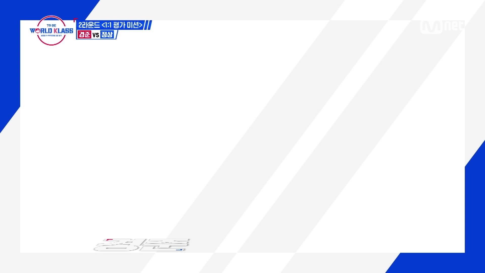 [9회] '인트로로 시선집중' ♬ Watch Me(Feat. Dr.Dre) - 경준&정상