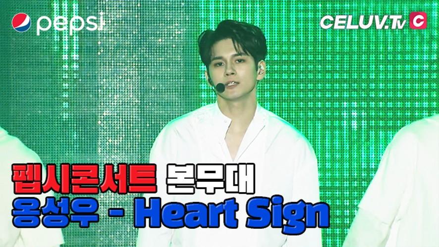 2019 PEPSI CONCERT ONG SEONG WU(옹성우) Heart Sign