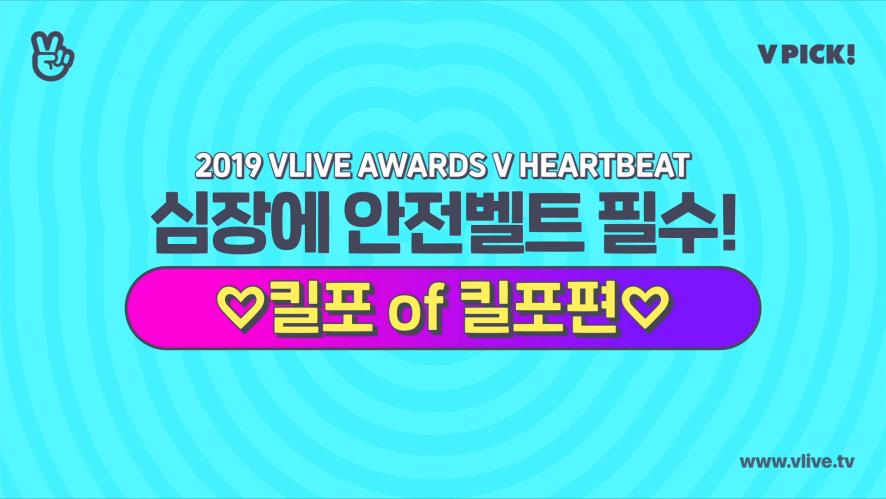 [V PICK!] 2019 V HEARTBEAT 하이라이트 ✨킬포 of 킬포편✨ (2019 V HEARTBEAT PICK! 'STAGE KILLING POINT')