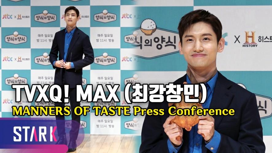 """'양식의 양식' 최강창민, """"거저먹을 수 있겠다 싶어 출연"""" (TVXQ MAX, 'Manners of Taste' Press Conference)"""