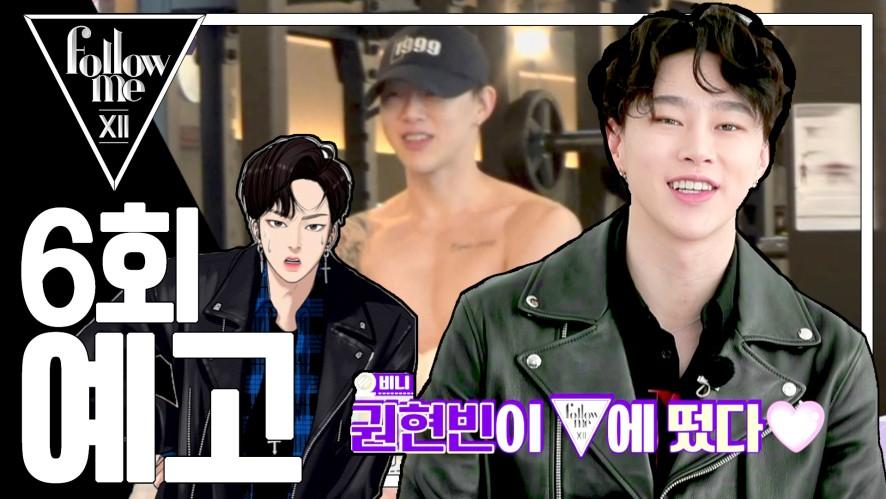 (6회 예고) 축! 팔로우미 첫 남자 아이돌 MC 탄생! <팔로우미12>