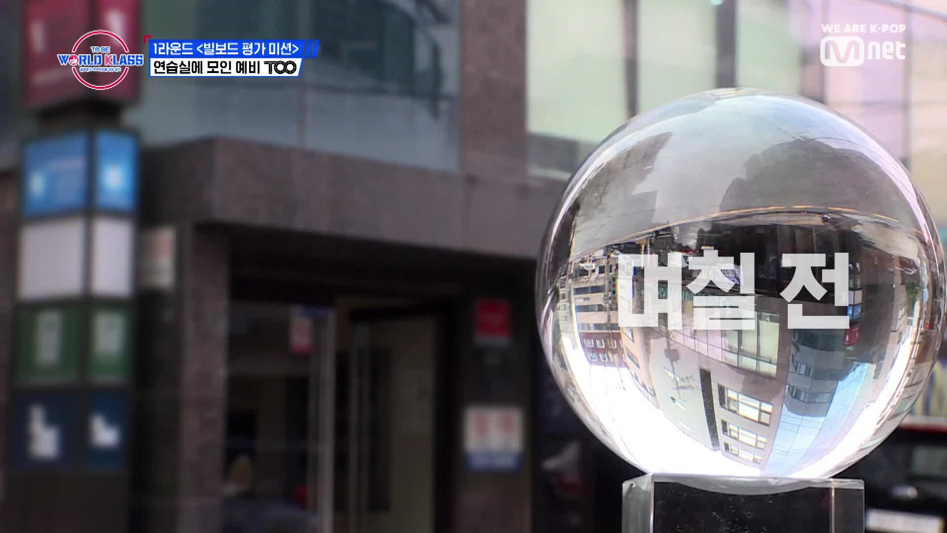 [9회] '하트♥수로 갈린 승패' 베네핏이 걸린 기습 중간 평가