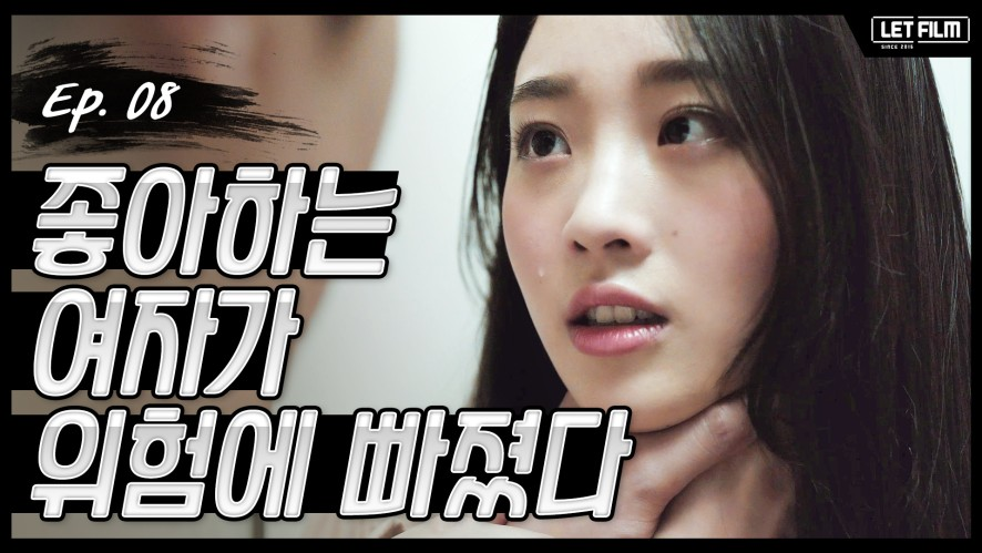 [The Price of a Life] Ep08 The Woman I Love is in Danger