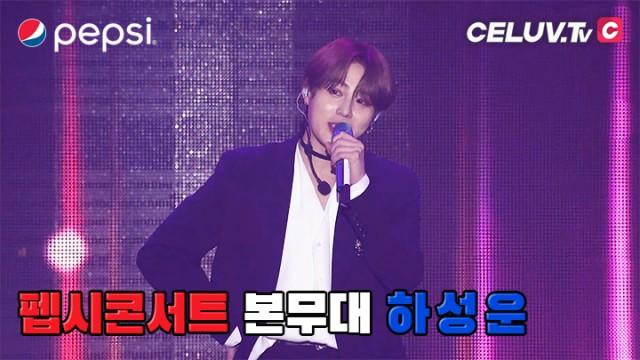 2019 PEPSI CONCERT HA SUNG WOON(하성운) BLUE, 오늘 뭐해?!