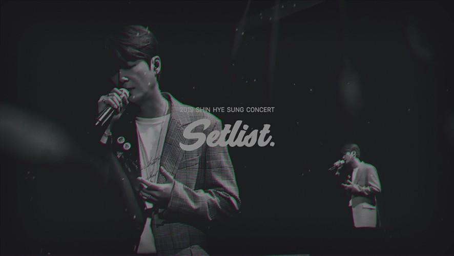 """신혜성(SHIN HYE SUNG) - 2019 CONCERT """"Setlist"""" VLIVE+ TRAILER"""