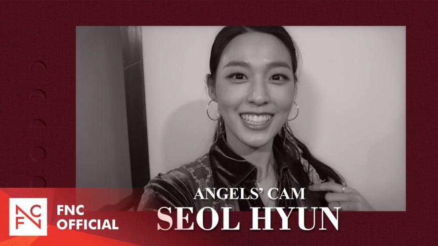 Angels' Cam #67 : MOON HUNTER SEOLHYUN (3분 토크)