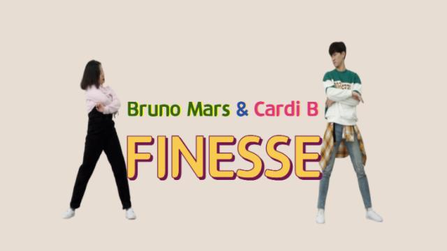 새로운 멤버 대늬와 함께! 신나는 노래로 다이어트 댄스 댄스~ Bruno Mars - Finesse (Feat. Cardi B)