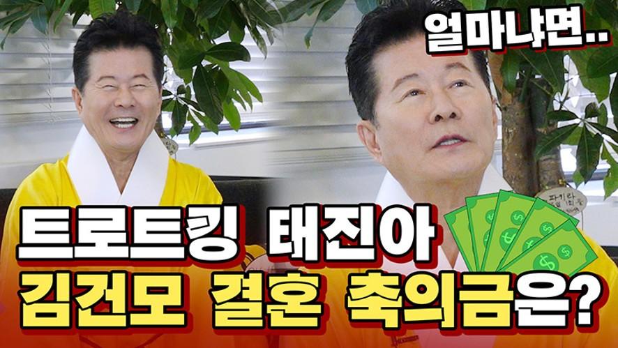 """'트로트 킹' 태진아 """"김건모 결혼식 축의금, 강남보다 적게""""…왜?[트로이카]"""