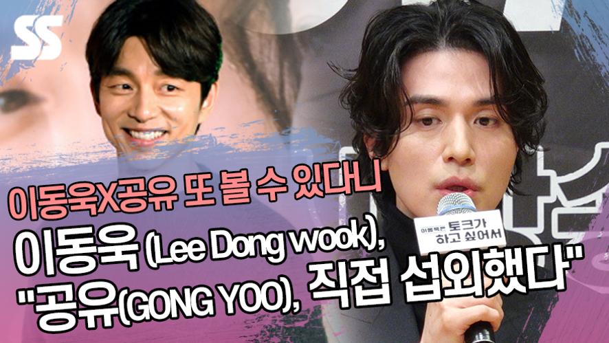 """이동욱(Lee Dong wook) """"공유(GONGYOO), 내가 직접 섭외했다"""" '다시 만난 도깨비 조합'"""