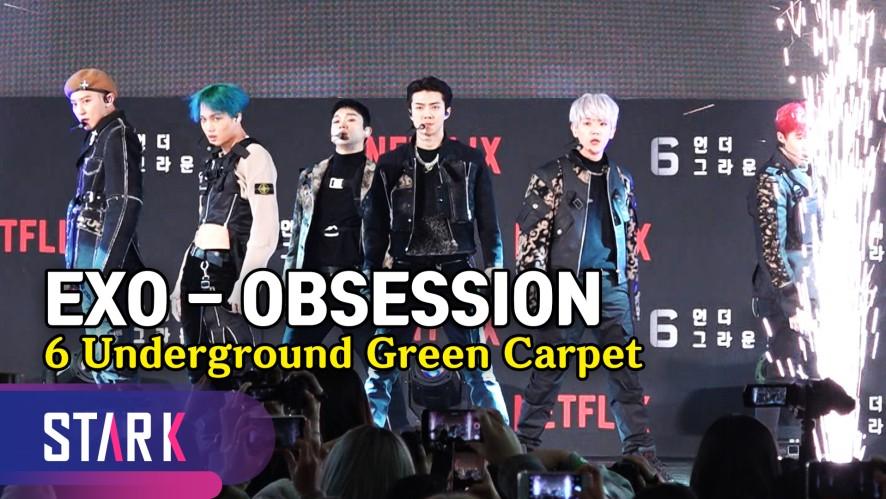 심장 쫄깃해지는 엑소 'Obsession' 레드카펫 특별 무대! (EXO 'Obsession' Stage Full cam.)