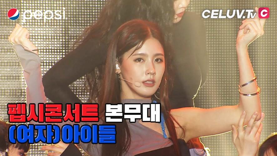 2019 PEPSI CONCERT (G)I-DLE/(여자)아이들 Uh-Oh, LATATA