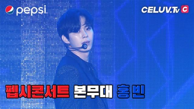 2019 PEPSI CONCERT HONGBIN(VIXX)/홍빈(빅스) - Cool Love