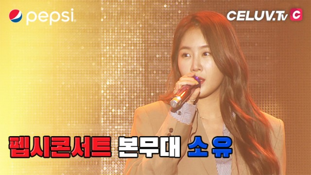 2019 PEPSI CONCERT SOYOU(소유) I Miss You, 시작할까, 나(with 정세운)