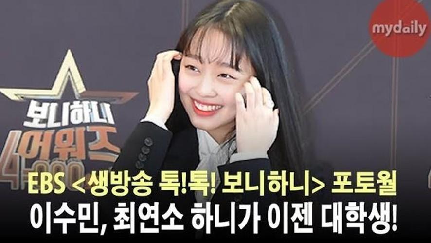 [이수민:Lee Soo min] '최연소 하니, 중1에서 대학생으로'