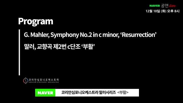 [예고] 코리안심포니오케스트라 : 말러 2번 부활
