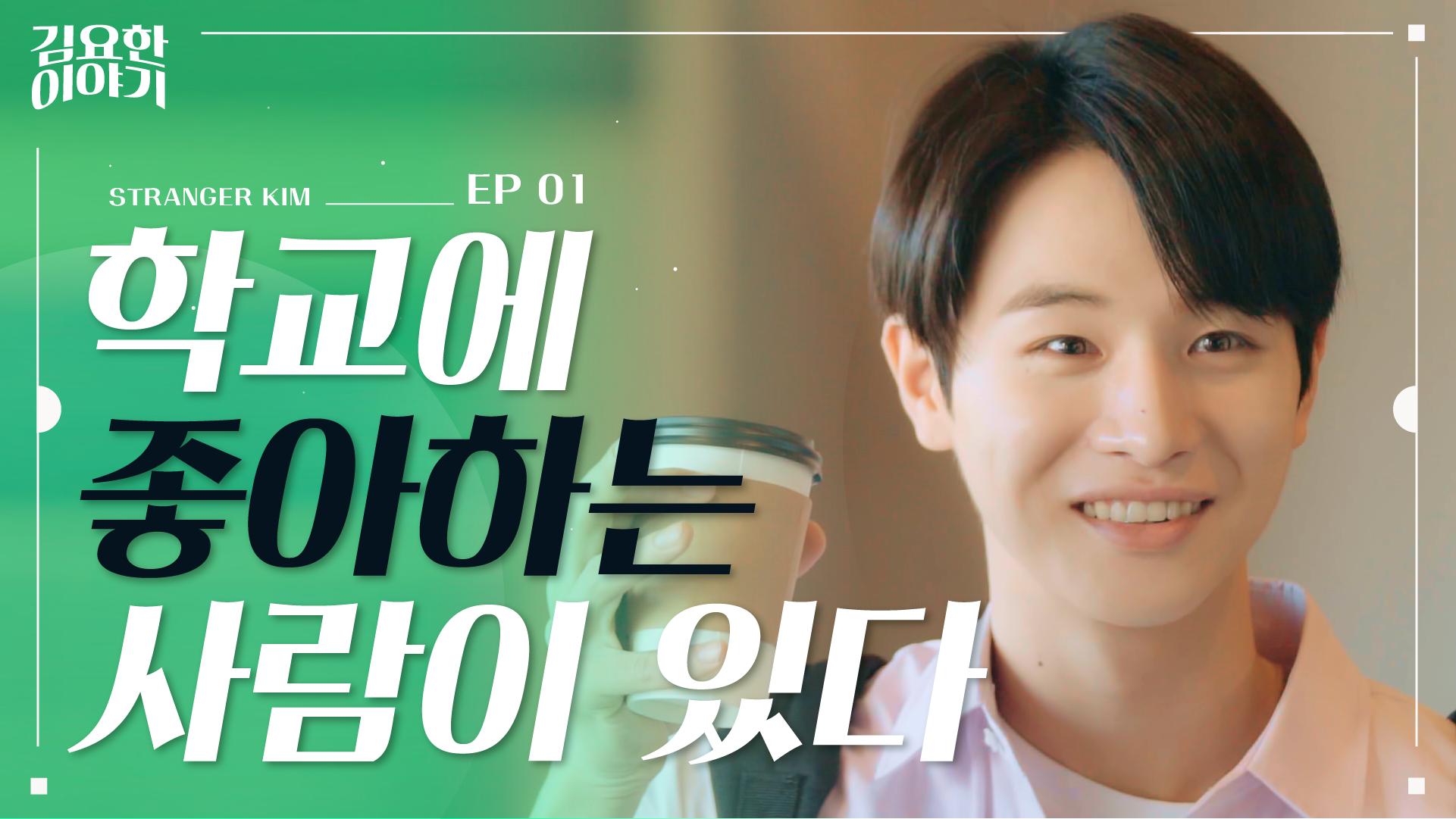 좋아하는 사람이 생겼다 [김요한 이야기] EP01 내 이름은 김요한