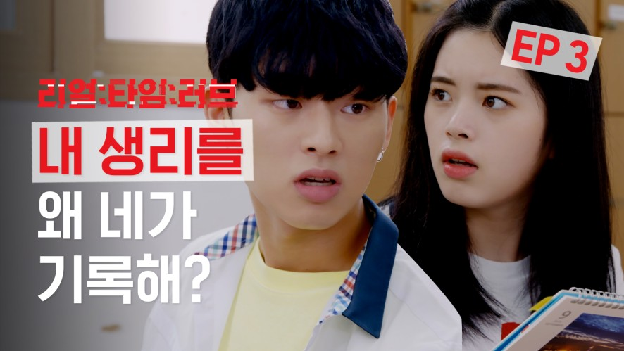How do you know my menstrual cycle? #A guy friend #Moved [REAL:TIME:LOVE] EP3 Knock Knock
