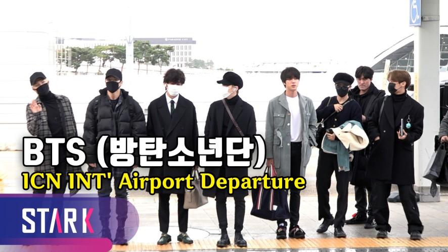 아미의 등불 방탄소년단 출국 (BTS, 20191203_ICN INT' Airport Departure)