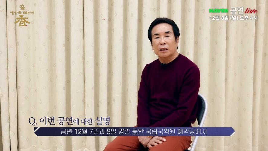 [예고] 무용 <춤, 채상묵 60년의 香> 생중계