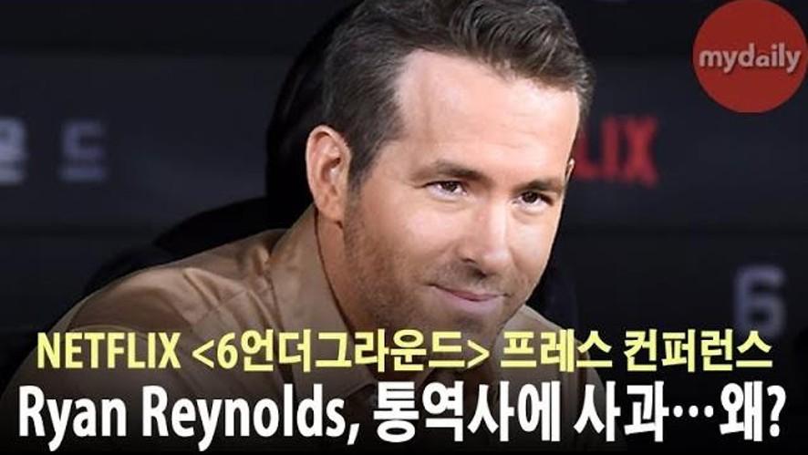 [라이언레이놀즈:Ryan Reynolds] '기자회견 도중 통역사에게 2번 사과한 사연은?'
