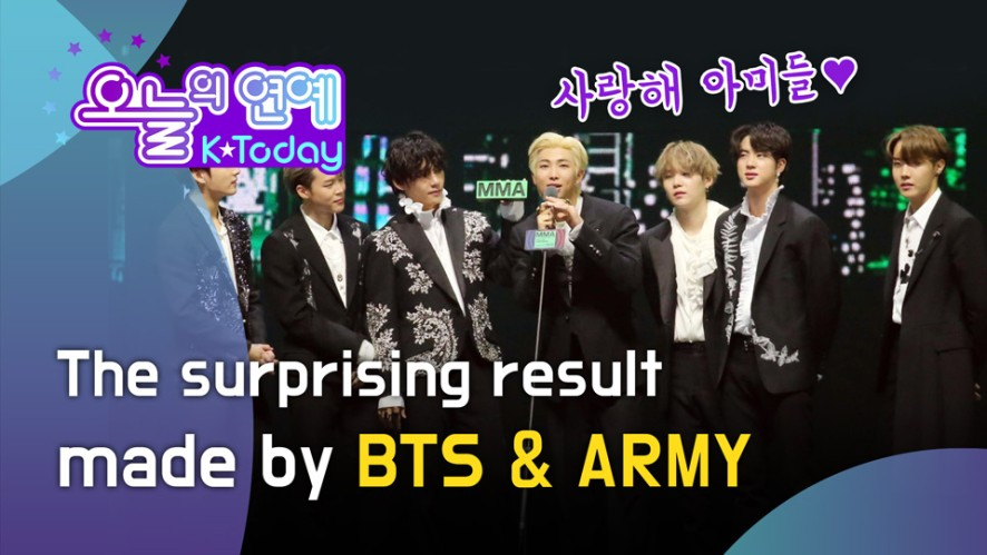 The surprising result made by BTS and ARMY!(BTS와 아미가 함께 만든 놀라운 결과)