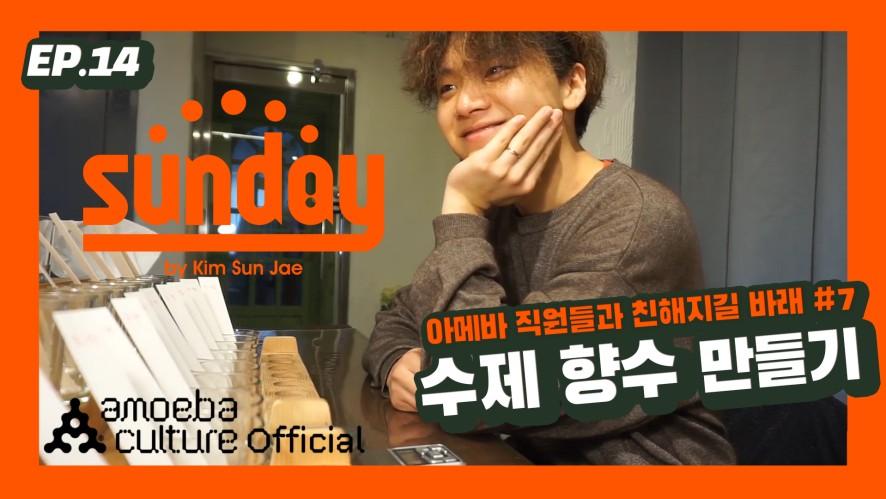김선재(Kim Sun Jae) - 'sunday' Ep.14 수제 향수 만들기
