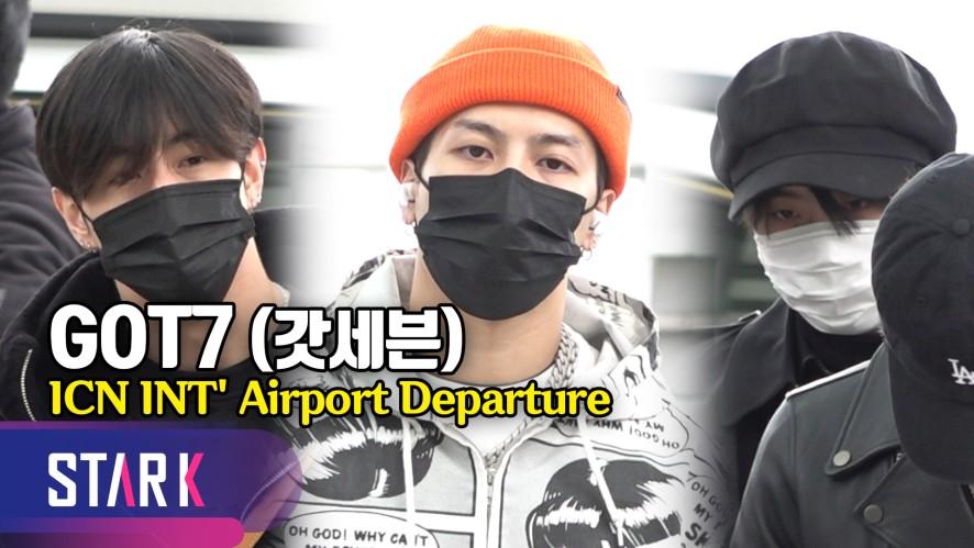 갓세븐, 눈만 마주쳐도 '심쿵' (GOT7, 20191203_ICN INT' Airport Departure)